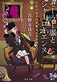 セーラー服とシャーロキエンヌ 穴井戸栄子の華麗なる事件簿 (角川文庫)