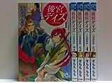 後宮デイズ~七星国物語~ コミック 1-5巻セット (プリンセスコミックス)