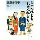 佐藤 多佳子 (著) (88)新品:   ¥ 648 ポイント:6pt (1%)