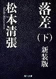 落差 下 新装版 (角川文庫)
