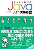 スッキリわかる Java入門 実践編 第2版 (スッキリシリーズ) 画像