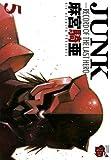 JUNK -RECORD OF THE LAST HERO- 5 (チャンピオンREDコミックス)