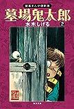 墓場鬼太郎(2) 貸本まんが復刻版 (角川文庫)