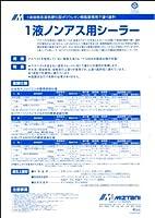 水谷ペイント 1液ノンアス用シーラー 15kg