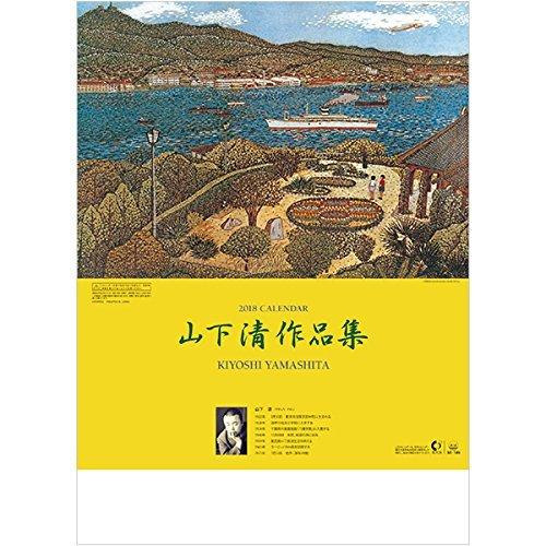 山下清作品集/2018年 壁掛け カレンダー...