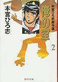 俺の空—本宮ひろ志傑作選 (2) (集英社文庫—コミック版)