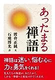 あったまる禅語 (廣済堂文庫)