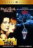 【初回限定生産】プラクティカル マジック/イーストウィックの魔女たち DVD(お得な...[DVD]