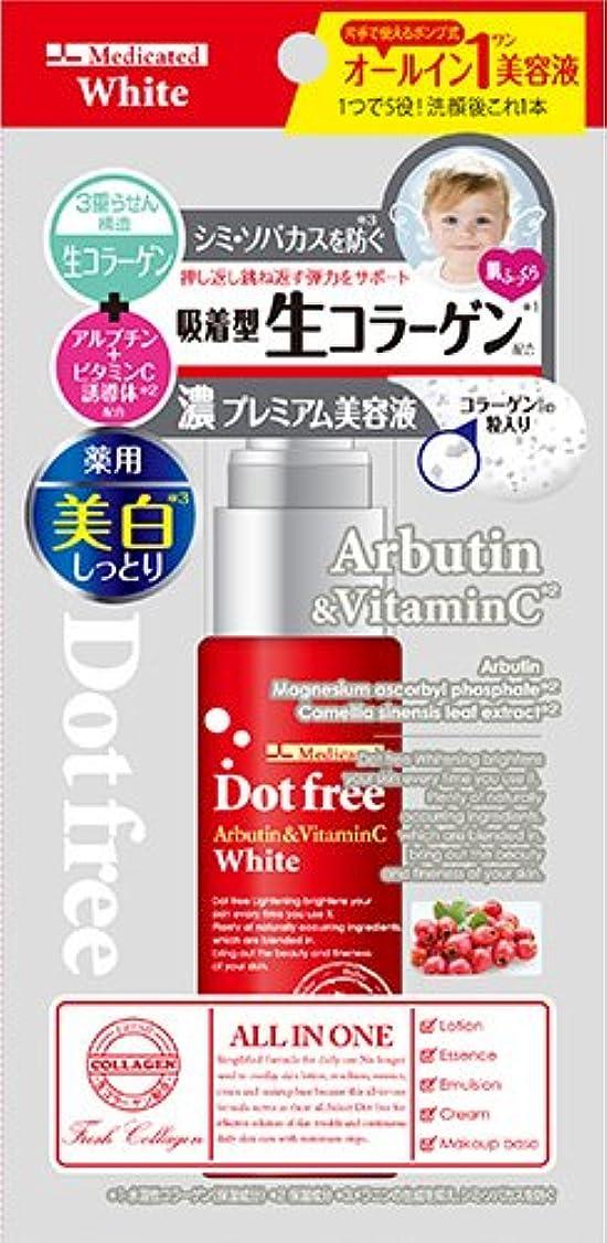 鉄食用減少ドットフリー ホワイト オールインワン美容液