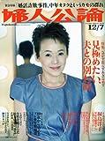 婦人公論 2009年 12/7号 [雑誌]