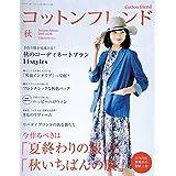 コットンフレンド2015年秋号(9月号vol.56)