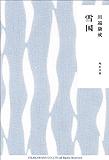 雪国 (角川文庫)