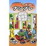 ナンプレ 超上級編19 (パズルBOOKS 88)