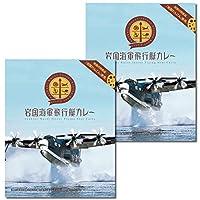 山口ご当地カレー 岩国海軍飛行艇カレー 2食お試しセット