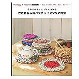 編み物本かぎ針編みのバッグ&インテリア雑貨 【冊】