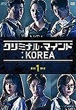 クリミナル・マインド:KOREA DVD-BOX1+2 10枚組 第1話?第20話 本編1217分+映像特典 韓国語/日本語字幕