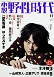 小説 野性時代 第168号 2017年11月号 (KADOKAWA文芸MOOK 170)