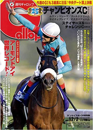 週刊Gallop(ギャロップ)2018年12月2日号