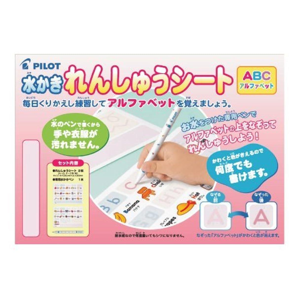 宮殿これまで主張するパイロット 水筆紙 お習字練習シート アルファベット MS-100P-04