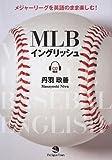 MLBイングリッシュ