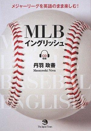 MLBイングリッシュの詳細を見る