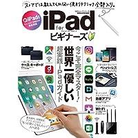 iPad for ビギナーズ (100%ムックシリーズ)