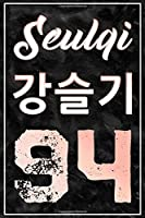 "Seulgi 강슬기 94: Red Velvet Group Member Seulgi Korean Name and Birth Year 100 Page 6 x 9"" Blank Lined Notebook Kpop Merch Journal Book for ReVeluv Fandom"