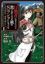 冒険者になりたいと都に出て行った娘がSランクになってた 黒髪の戦乙女(1) (アース・スターコミックス)