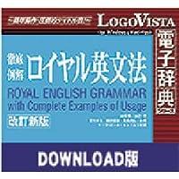 ロイヤル英文法改訂新版 for Win ダウンロード版 [ダウンロード]