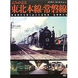 よみがえる東北本線・常磐線―黄金時代を走りぬけた名列車・名車両たち