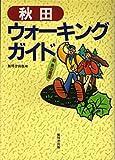秋田ウォーキングガイド―新奥の細道