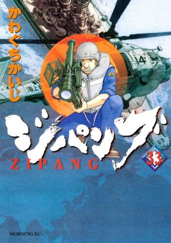 ジパング(33) (モーニングコミックス)