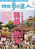 散歩の達人 2013年 07月号 [雑誌] 画像