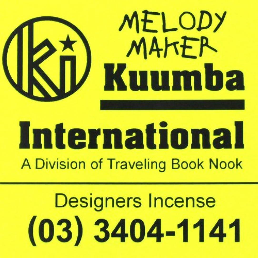 一流説明する損傷(クンバ) KUUMBA『classic regular incense』(MELODY MAKER) (Regular size)