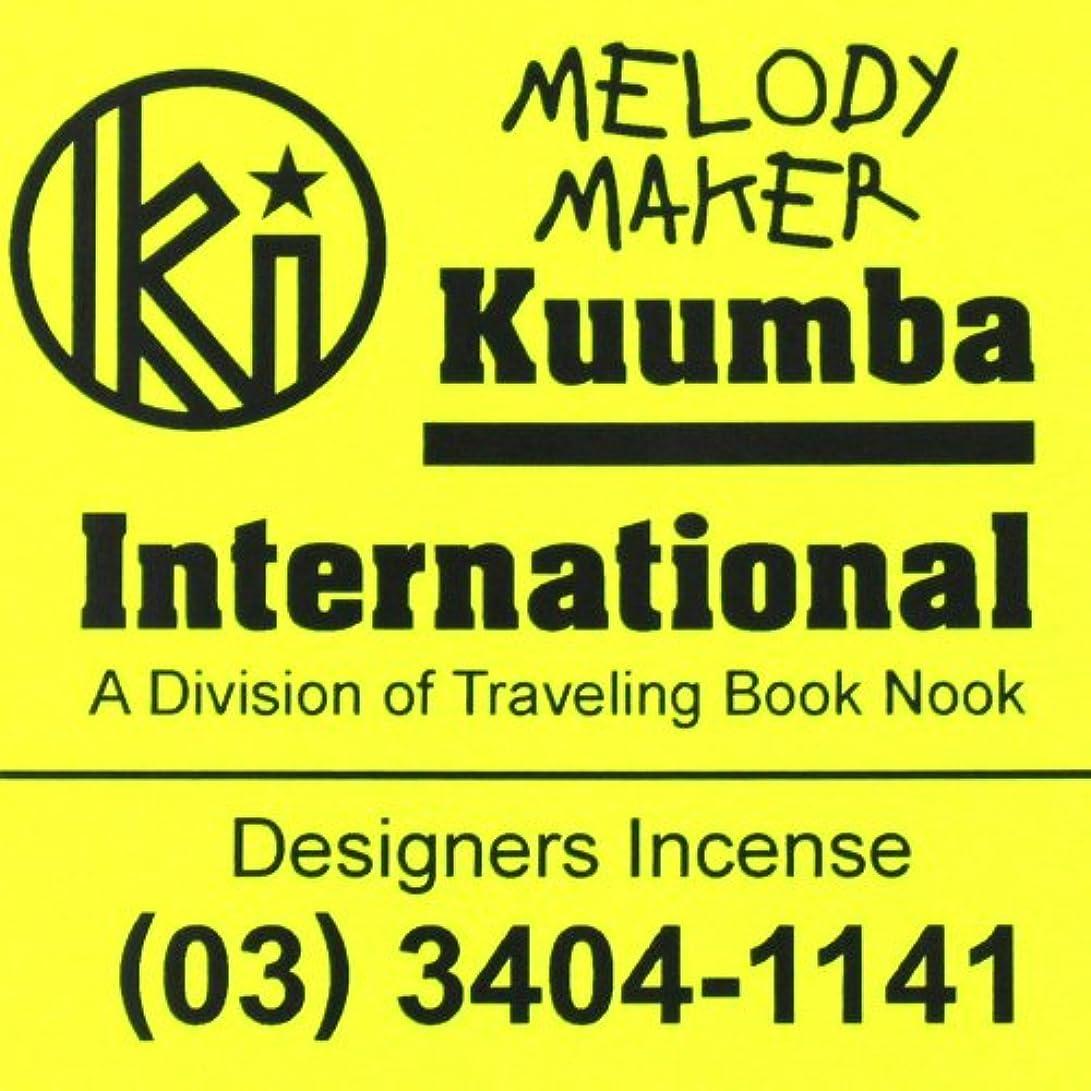 エンジン取り消すブレーキ(クンバ) KUUMBA『classic regular incense』(MELODY MAKER) (Regular size)