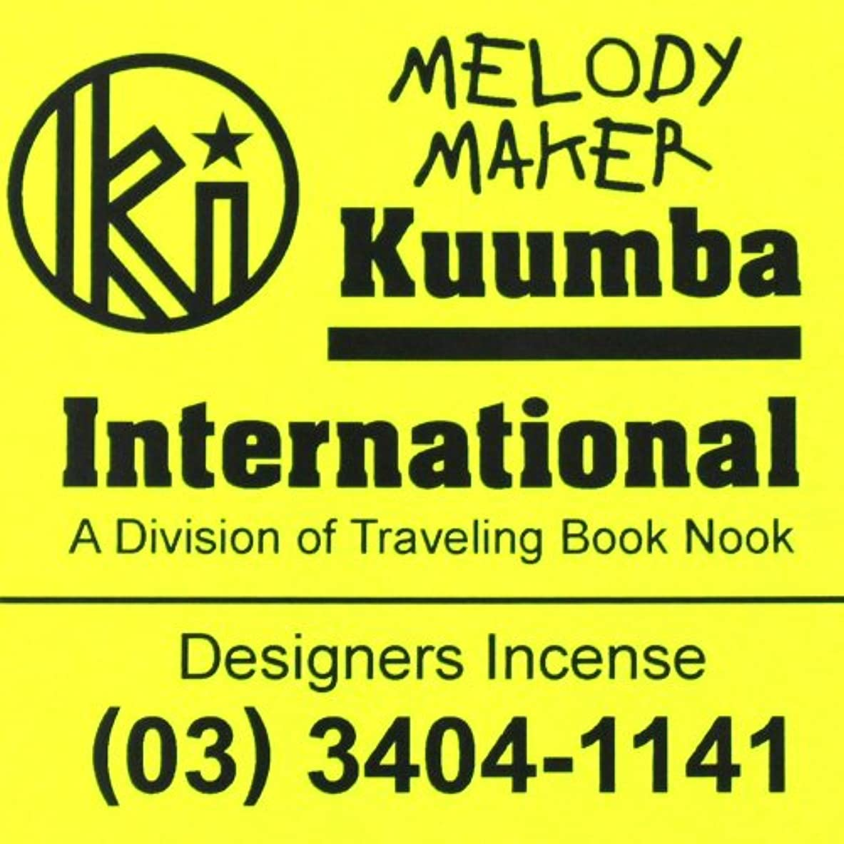 くしゃみ瞑想凍った(クンバ) KUUMBA『classic regular incense』(MELODY MAKER) (Regular size)