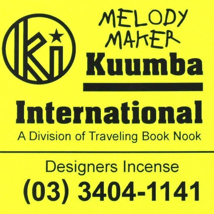 洋服安全性感謝(クンバ) KUUMBA『classic regular incense』(MELODY MAKER) (Regular size)
