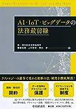AI・IoT・ビッグデータの法務最前線 画像