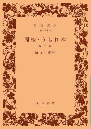 闇桜・うもれ木 他二篇 (岩波文庫)の詳細を見る