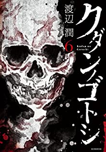 [渡辺潤] クダンノゴトシ 全06巻