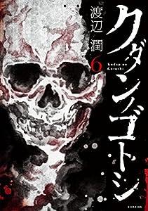 クダンノゴトシ(6) (ヤングマガジンコミックス)