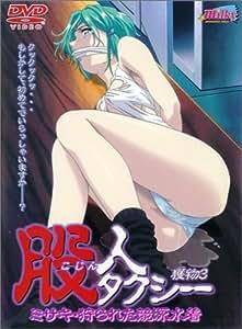 股人タクシー 獲物 3 ミサキ・狩られた競泳水着 [DVD]