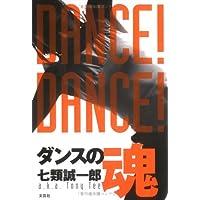 ダンスの魂―a.k.a.Tony Tee
