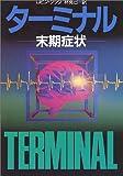 ターミナル―末期症状 (ハヤカワ文庫NV)