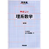 やさしい理系数学 改訂版 (河合塾SERIES)