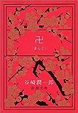 卍 (新潮文庫)