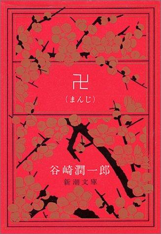 卍(まんじ) (新潮文庫)の詳細を見る