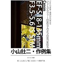 Foton機種別作例集064 フォトグラファーの実写でレンズの実力を知る Canon EF-S18-135mm F3.5-5.6 IS STM 小山壯二・作例集: EOS 7Dで撮影