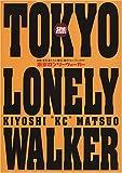 TOKYO LONELY WALKER―自称・東京通たちに贈る「真のトレンディ」ガイド (SPA!BOOKS)