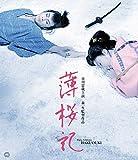 薄桜記 修復版[Blu-ray/ブルーレイ]